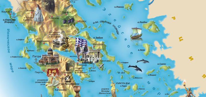 Полезная информация о Греции